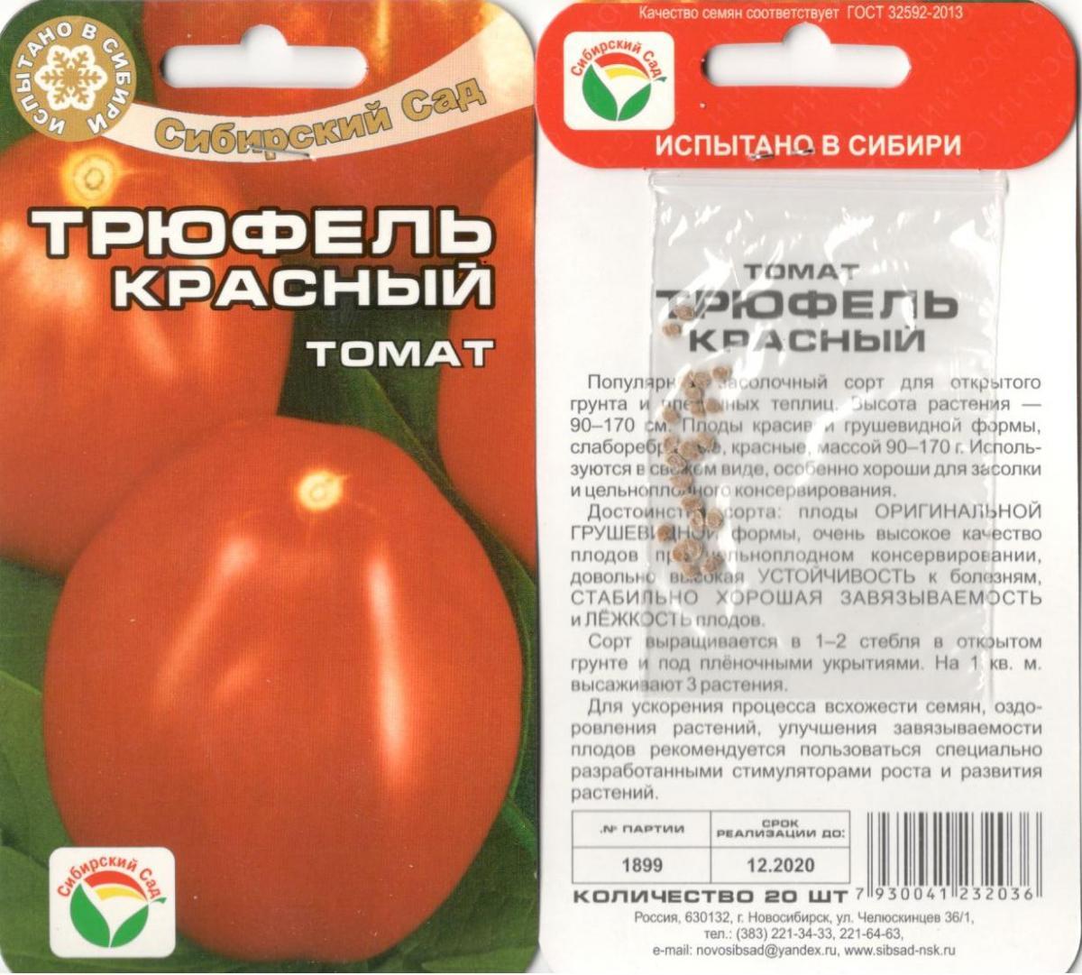 яхты томат тяжеловес сибири отзывы и фото линии