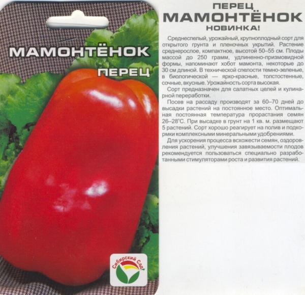 Сибирский сад лучшие сорта перцев