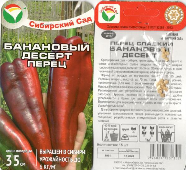 Перец банановый десерт сибирский сад отзывы фото