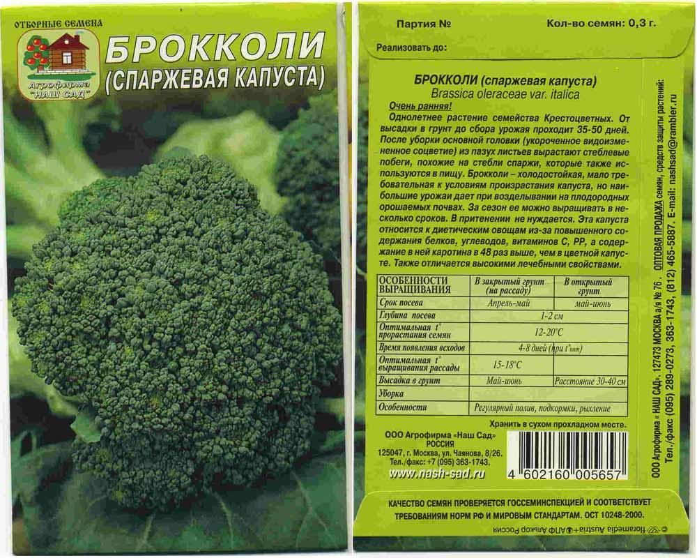 Капуста брокколи ф1 мачо выращивание 67